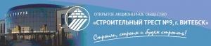 Строительный Трест №9 г. Витебск ОАО Витебский Строительный Трест №9