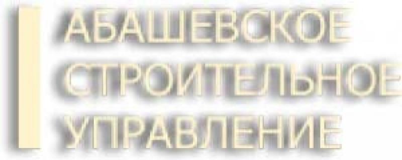 Абашевское Строительное Управление ООО