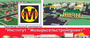 Мозырьсельстройпроект ПК Производственный Кооператив