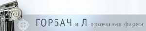 Горбач и Л ООО