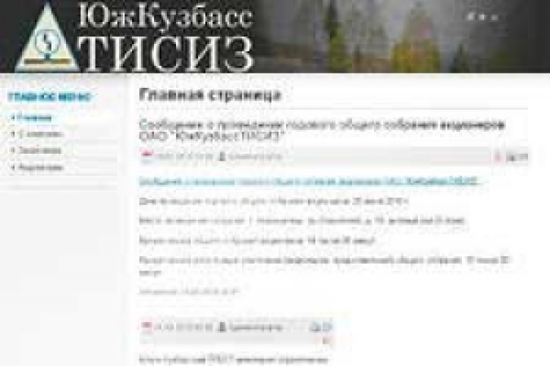 ЮжКузбассТИСИЗ ООО