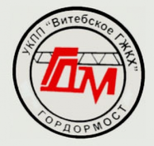 Гордормост ДКРУП Дочернее Коммунальное Ремонтное Унитарное Предприятие