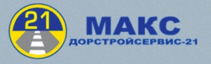 Макс Дорстройсервис — 21 ТОО
