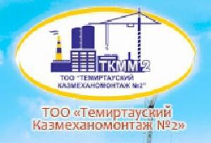 Темиртауский Казмеханомонтаж №2 ТОО