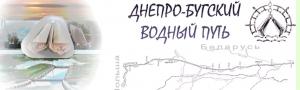 Днепро-Бугский Водный Путь РУЭСП Республиканское Унитарное Эксплуатационно-Строительное Предприятие