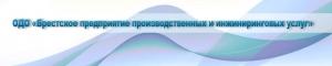 Брестское Предприятие Производственных и Инжиниринговых Услуг ОДО
