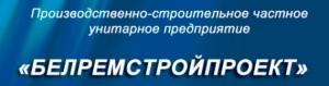 Белремстройпроект ЧУП Частное Производственно-Строительное Унитарное Предприятие Белремпроект