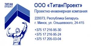 ТитанПроект ООО
