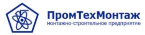 Промтехмонтаж ООО