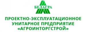 Агроинторгстрой УП Проектно–Эксплуатационное Унитарное Предприятие