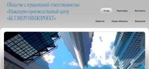 Белэнергоинжпроект ООО БЭИП