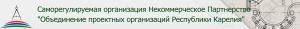 СРО Объединение Проектных Организаций Республики Карелия НП СРО ОПО РК