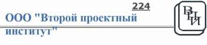 Второй Проектный Институт ООО Проектный Институт №2