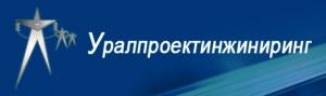 Уралпроектинжиниринг ООО