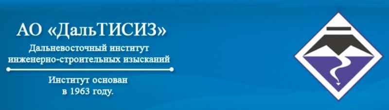 ДальТИСИЗ ОАО Дальневосточный Трест Инженерно-Строительных Изысканий