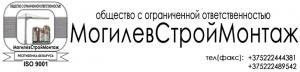 МогилевСтройМонтаж ООО