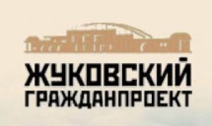 Жуковский Гражданпроект ОАО