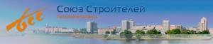 Союз Строителей Республики Беларусь НО