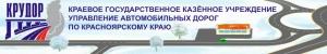 Управление Автомобильных Дорог по Красноярскому Краю КГКУ КрУДор