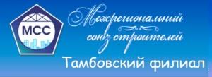 Тамбовский Филиал СРО НП Межрегиональный Союз Строителей НП МСС