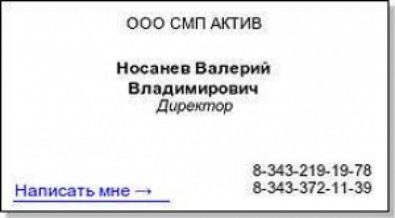 СМП Актив ООО