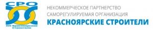СРО Красноярские Строители НП КС