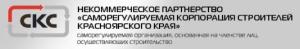 СРО Саморегулируемая Корпорация Строителей Красноярского Края НП СКС