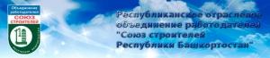 Союз Строителей Республики Башкортостан РООР Республиканское Отраслевое Объединение Работодателей