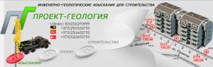 Проект-Геология ЧИУП Частное Инженерное Унитарное Предприятие