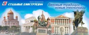 Стальные Конструкции ООО