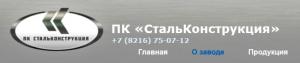 СтальКонструкция ЗАО