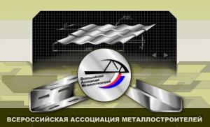 Всероссийская Ассоциация Металлостроителей НО