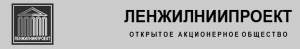 ЛенжилНИИпроект ОАО