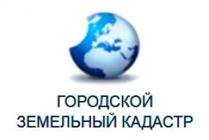Городской Земельный Кадастр ООО
