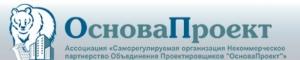 Ассоциация СРО Объединение Проектировщиков ОсноваПроект НП