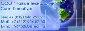 Новые Технологии ООО Пулковские Высотники