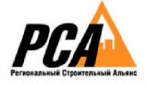 СРО Региональный Строительный Альянс НП РСА