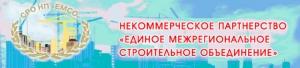 СРО Единое Межрегиональное Строительное Объединение НП ЕМСО