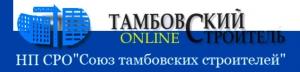 СРО Союз Тамбовских Строителей НП