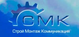 Строй Монтаж Коммуникация ООО СМК