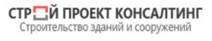 СтройПроектКонсалтинг ООО