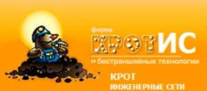 КротИС ООО Крот Инженерные Сети
