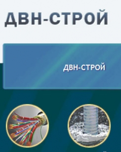 ДВН-Строй ООО