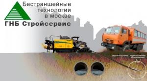 ГНБ Стройсервис ООО