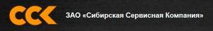 Сибирская Сервисная Компания ЗАО ССК