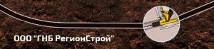 ГНБ РегионСтрой ООО