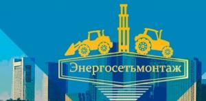 Энергосетьмонтаж ООО