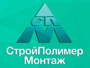 СтройПолимерМонтаж ООО