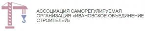 Ассоциация СРО Ивановское Объединение Строителей НП