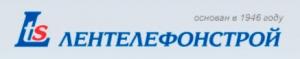 Лентелефонстрой ОАО